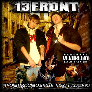13FRONT - Мама