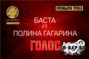 Полина Гагарина - Голос. Все тексты песен(слова) Басты. : Ты...