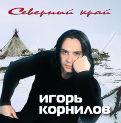 игорь корнилов фото