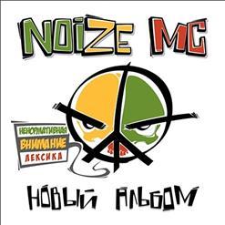 Noize mc вселенная бесконечна скачать бесплатно mp3.